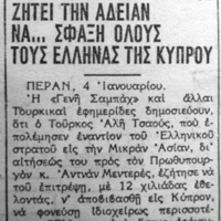 A Turk requested permission from the Turkish Prime Minister to lead an expeditionary force to Cyprus and slaughter the Greek Cypriots.